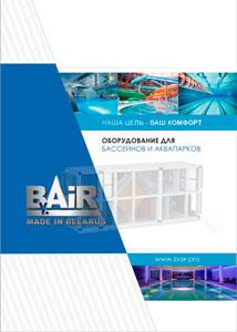 Каталог оборудование для бассейнов