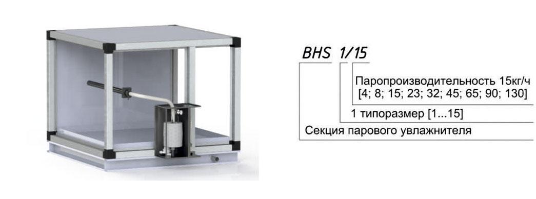 Секция парового увлажнителя для центрального кондиционера